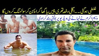 Wasim Akram Swimming Video   Give Strong Message To Haters   Viral Videos 2020