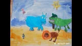 """""""Животные в Африке"""""""