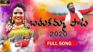 Bathukamma Song 2020 | New Bathukamma Song | Folk Studio | Koti Amulya