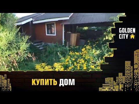 Купить дом в Ногинске и Электростали. GoldenSity