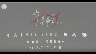 楊丞琳rainie yang 年輪說 vr 360虛擬實境預告 official hd teaser