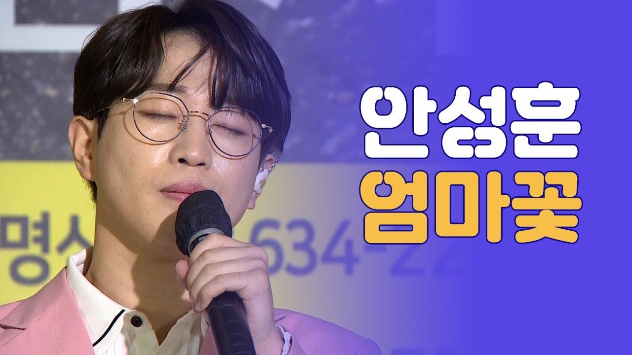 고막 남친 안성훈 신곡 엄마꽃 10번 연속듣기
