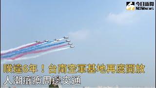 睽違6年!台南空軍基地再度開放 人潮癱瘓周邊交通