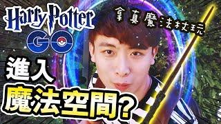 【🧙♂️HARRY POTTER GO#2】現實中打開😱「魔法空間」!?哪個職業最好?用魔杖在街上玩!