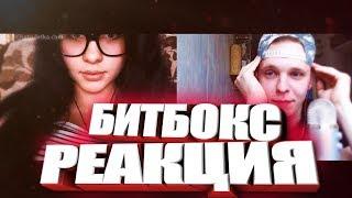 КОГДА БИТБОКСЕР В ЧАТРУЛЕТКЕ #2 18+...