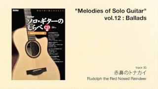 CD付き楽譜集『ソロ・ギターのしらべ (vol.12) 感涙のバラード篇』(201...