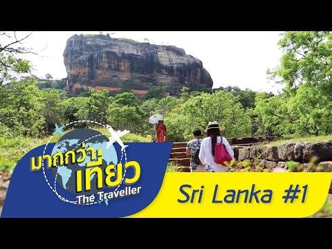 ศรีลังกา ตอนที่ 1 มากกว่าเที่ยว The Traveller - Sri Lanka 1【OFFICIAL】