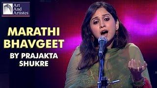 Prajakta Shukre | Marathi Bhavgeet | Idea Jalsa