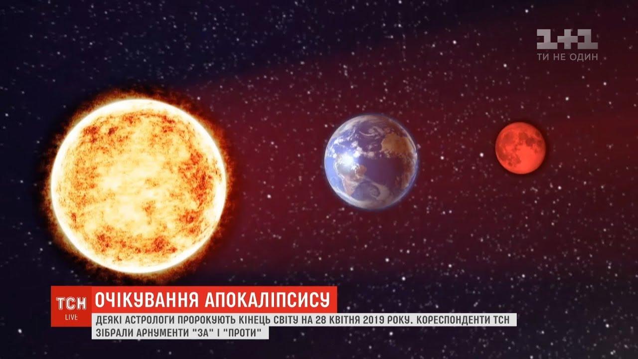 Астрологи пророкують іще один апокаліпсис на 28 квітня - YouTube