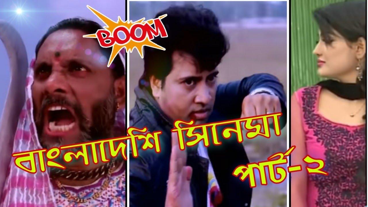 Bangladeshi Dustu Movies | বাংলাদেশের নোংরা সিনেমা(part -2) | Bangla New Funny Video 2018