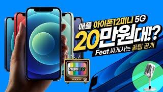 아이폰12 미니 가격 드디어 20만원대 대폭 인하 아이…