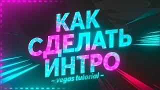 2020 КАК СДЕЛАТЬ ИНТРО В VEGAS PRO #вегаспро #интро