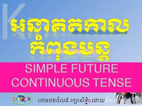 FUTURE CONTINUOUS TENSE អនាគតកំពុងបន្ត GRAMMAR11
