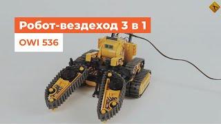 Многофункциональный гусеничный робот 3-в-1 OWI 536 на пульте управления(http://masteram.com.ua/ru/stem-toys-and-hobbies OWI 536 – многофункциональный набор гусеничных роботов. Вы можете собрать 3 разных..., 2016-03-10T09:29:03.000Z)