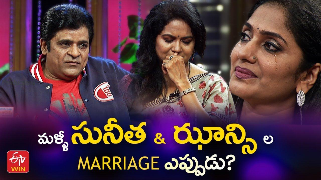 Download Alitho Saradaga Episode 186 Promo | Sunitha & Jhansi la Marriage malli eppudu.? 3rd August on ETV