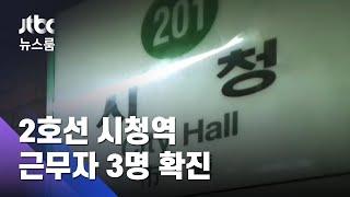 2호선 시청역 근무 3명 확진…1명 증상 후에도 출근 / JTBC 뉴스룸