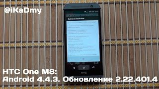 HTC One M8: Android 4.4.3. Обновление 2.22.401.4
