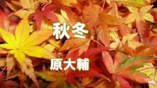 原大輔 秋冬.wmv thumbnail