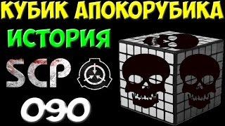 История SCP 090  Кубик Апокорубика