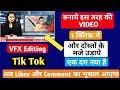 VFX editing tutorial ~ video editing tutorial ~ Tik Tok trending VFX tutorial