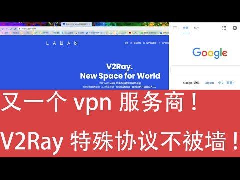 vpn 09 又一个vpn服务商,V2Ray特殊协议安全可靠不被墙- YouTube