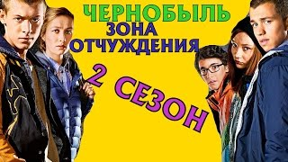 Сериал Чернобыль: Зона отчуждения 2 сезон Дата Выхода, анонс, премьера, трейлер