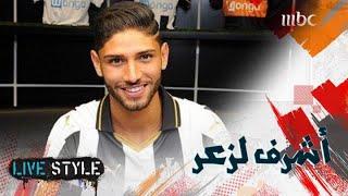 نجم كرة القدم المغربي أشرف لزعر: هذا هو اللاعب الأفضل عربيا