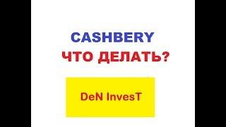 Cashbery 2.0 новый проект от Кэшбери что это???