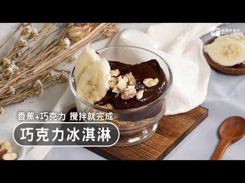 【懶人點心】香蕉巧克力冰淇淋~香蕉+可可粉就能做!濃郁大人系低熱量冰淇淋~