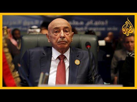 عقيلة صالح يعتزم زيارة باريس، لكنه لم يجد بعد من يوافق على استقباله من المسؤولين الفرنسيين  - نشر قبل 37 دقيقة