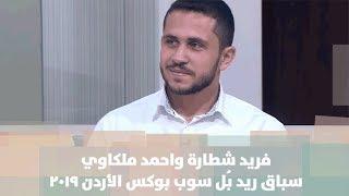 فريد شطارة واحمد ملكاوي - سباق ريد بُل سوب بوكس الأردن 2019