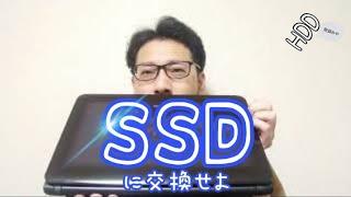 【浜ロンの色んな話】パソコンのHDDをSSDに交換!【SONY VAIO VPCCA】minitool shadowmaker