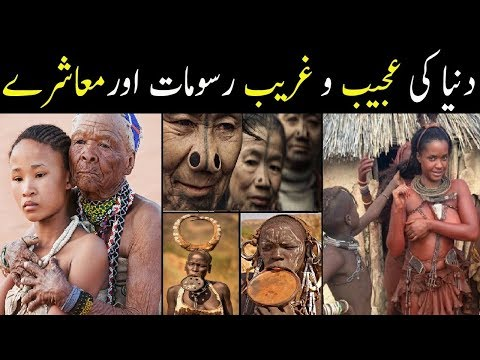 The World's Strange Tradition and Societies | Part 1 | دنیا کی عجیب روایات اور معاشرے | Urdu/Hindi