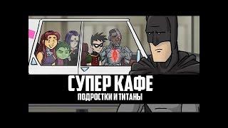 Супер кафе - Подростки и Титаны l Юные Титаны (Русская озвучка Nickelson)