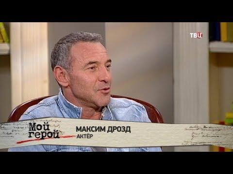 Максим Дрозд. Мой герой