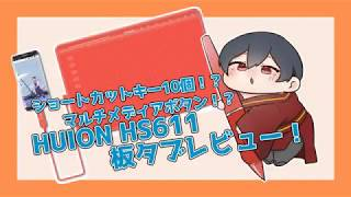 【HUION】音楽コントロール可能なペンタブをご紹介!【HS611】