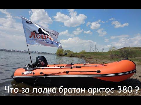 Что за лодка братан арктос 380 ?