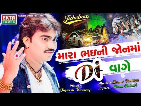 JIGNESH KAVIRAJ  Mara Bhai Ni Jonma DJ Vage  New Gujarati DJ Song 2018  FULL AUDIO  RDC Gujarati
