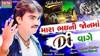 JIGNESH KAVIRAJ Mara Bhai Ni Jonma DJ Vage | New Gujarati DJ Song 2018 | FULL AUDIO | RDC Gujarati