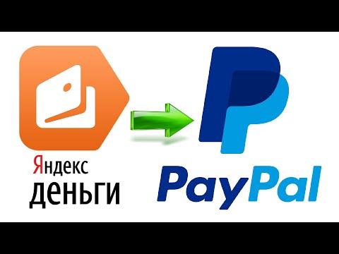 Как перевести деньги с Яндекс Деньги на Пейпал /  С Yandex на Paypal