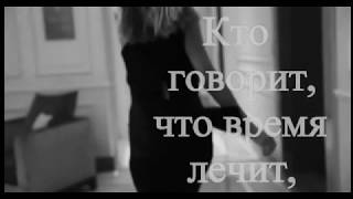 Кто говорит,что время лечит/John Sokoloff  Music