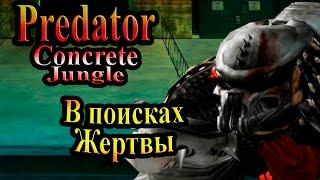 Прохождение Хищник Бетонные Джунгли (Predator Concrete Jungle) - часть 4 - В поисках Жертвы