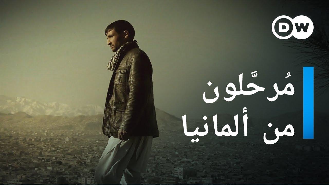 ماذا بعد الترحيل؟ - أفغان بين الهروب والبدايات الجديدة | وثائقية دي دبليو (وثائقي أفغانستان)