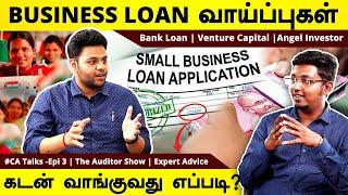 Business Loan பெறுவதற்கு அடிப்படை இது தான் | Bank Loan தவிர வேறு சிறந்த வாய்ப்புகள் என்ன? | CA Talks