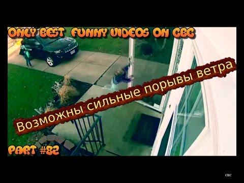CBC: Лучшие приколы | ТОП Самого Смешного Видео №82 - Сильный ветер (Самые Смешные Кубы 18+)