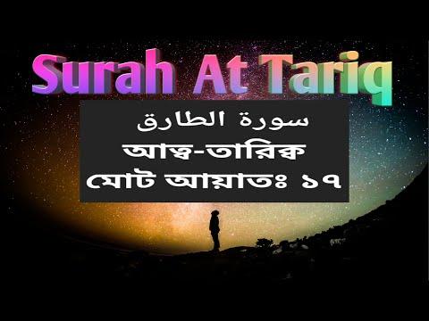Surah At-Tariq (The