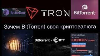 Зачем BitTorrent своя криптовалюта(BTT)