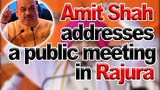 Amit Shah addresses a public meeting in Rajura, Maharashtra.|| TVNXT NEWS LIVE