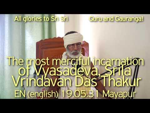 SBenit190531Srila Vrindavan Das Thakur Mahasoi - L'Avatara Di Vyasadeva Del Caitanya Lila