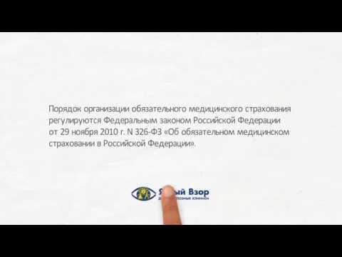 Лечение по ОМС в Ясном Взоре. Видео-инструкция. ФЗ №326-ФЗ